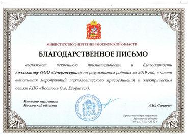 Благодарственное письмо от Министерства Энергетики Московской области