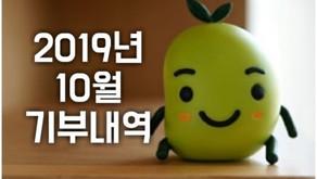 [기부] 2019년 10월 네이버 해피빈 콩 기부현황