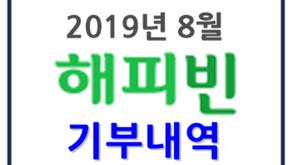 [기부] 2019년 8월 네이버 해피빈 콩 기부현황