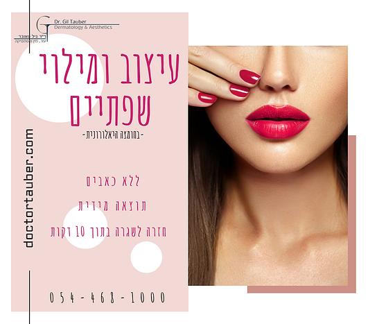 עיצוב שפתיים מרפאה.png