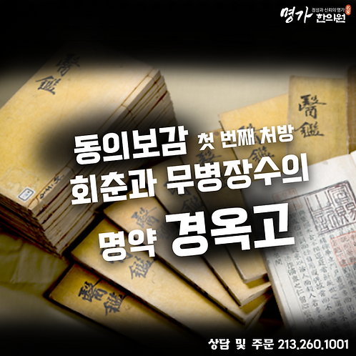 원기회복 갱년기 [경옥고200g]