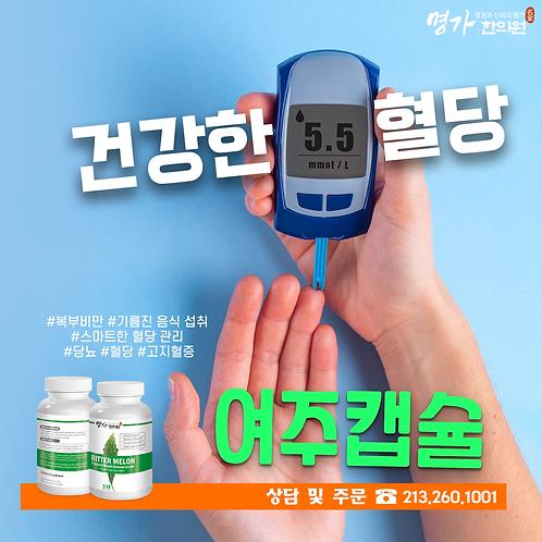 당뇨 고혈압 [여주캡슐]