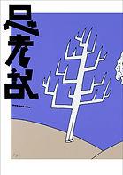 shikouki_syoei_黒枠.jpg