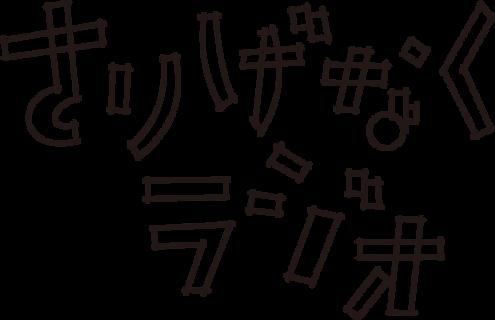 sarigenakuradio_logo_191112 (1).png