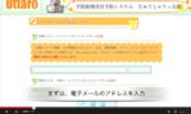 うっ太郎動画マニュアル 予約方法