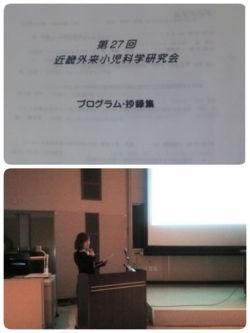 2015年4月12日に第27回近畿外来小児科学研究会で発表させていただきました。