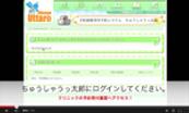 うっ太郎動画マニュアル お子様の接種履歴編集