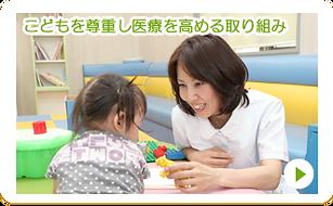 子どもを尊重し医療を高める取り組み