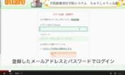 うっ太郎動画マニュアル 初回登録方法