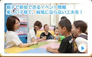 親子で参加できるイベント情報 楽しい子育て、病気にならない工夫を!
