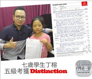 七歲學生考獲五級Distinction