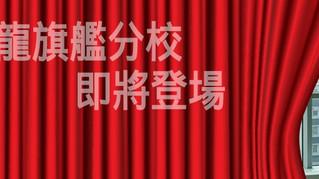 九龍旗艦分校暑假開幕