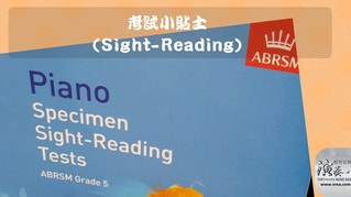 【考試小貼士 (Sight-Reading)】