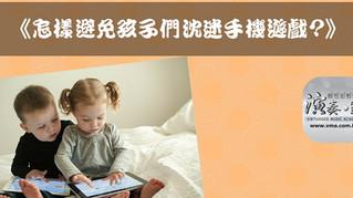 《怎樣避免孩子們沈迷手機遊戲?》
