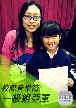 【校際亞軍】祝賀本院學生單羽彤(導師:Ms Shek)於校際音樂節一級組勇奪亞軍,並獲評判給予91分高分。