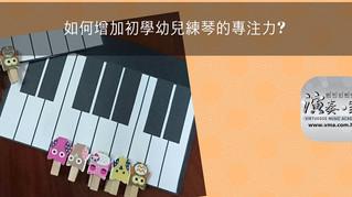 《如何增加初學幼兒練琴的專注力?》