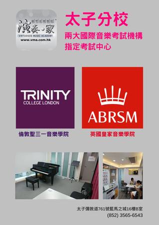 太子分校現已成為兩大國際音樂考試機構指定考試中心