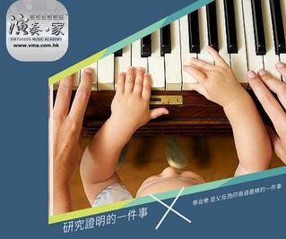 研究證明:「學音樂」是父母為你做過 最棒的一件事