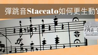 彈跳音Staccato如何可以更生動?