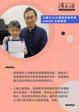七歲以96分優異成績考獲ABRSM 五級樂理