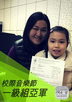【校際一級組亞季】祝賀本院元朗學生程程晞悅(導師:Ms Tsoi)於校際音樂節一級組勇奪亞軍!