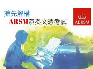 搶先解構ARSM新演奏文憑