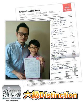 9歲考獲6級130分優異成績
