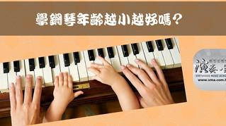 《學鋼琴年齡越小越好嗎?》