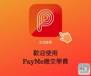 【PayMe正式啟用】