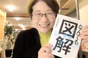 20210213_特別対談第12回:日高由美子氏.png