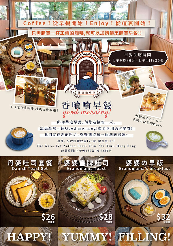 breakfast_派傳單_V1.jpg