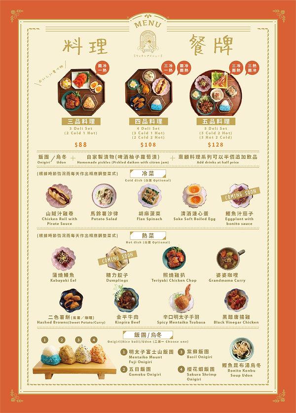 menu_A4 SIZE_v7_1.jpg