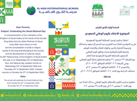 Celebrating the Saudi National Day/ الإحتفاء باليوم الوطني السعودي