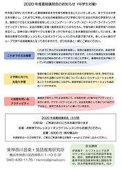 2020夏期講習中学コース.jpg