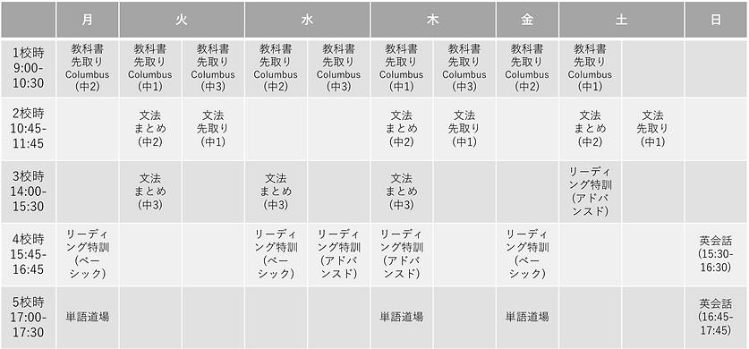 schedule2-1.png