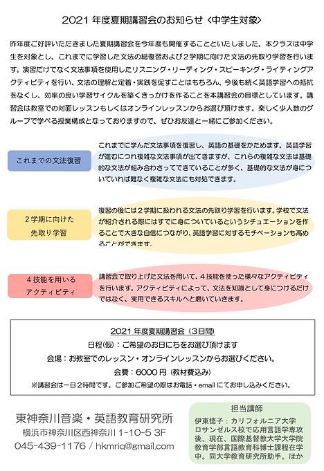 2021夏期講習中学final.png
