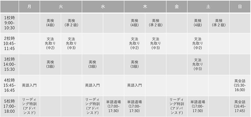 schedule2-2.png