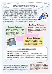 2020夏期講習高学年コース.jpg