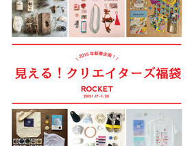 ROCKET presents 「見える!クリエイターズ福袋2015」
