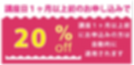 20%offクーポン.png