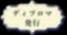 スクールHPディプロマ発行_1.png