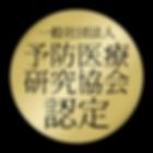 予防医療研究協会認定ロゴ.png