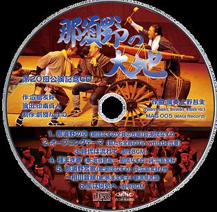 那須野CD盤面s_edited.png