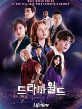 드라마월드2.png