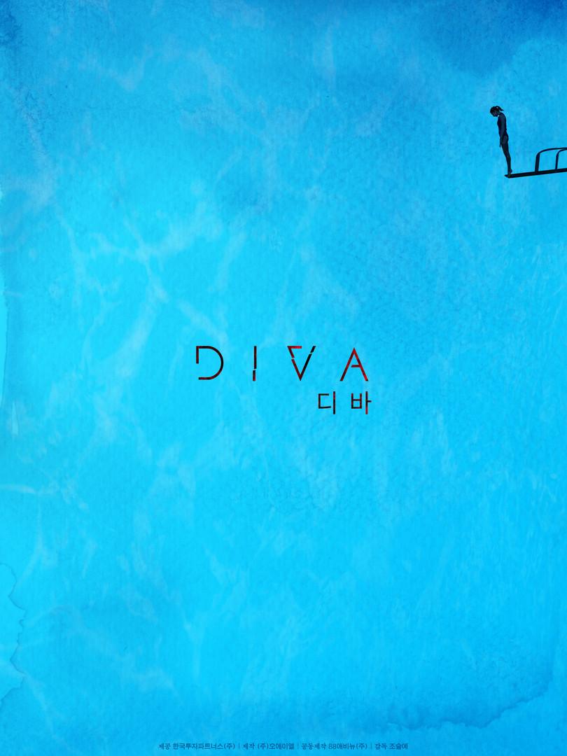 디바.jpg