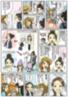 ホワイトニング漫画エステ.jpg