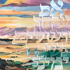 Eim Eshkachech - Sunset