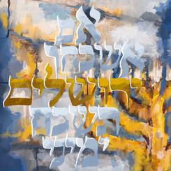 Eim Eshkacheck - Blue and Gold