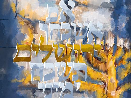 Eim Eshkachech - Blue