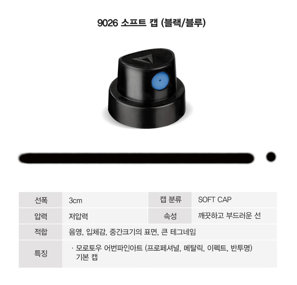 CAP_9026_1.png